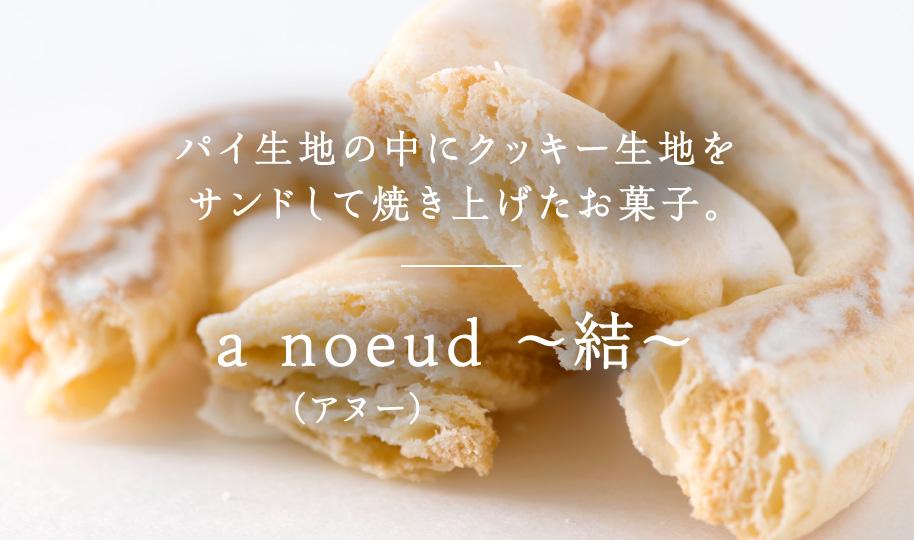 a noeud ~結~