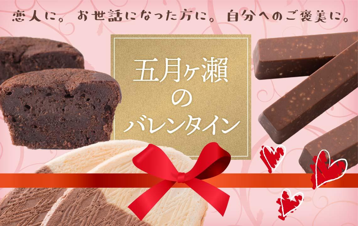 五月ヶ瀨のバレンタイン